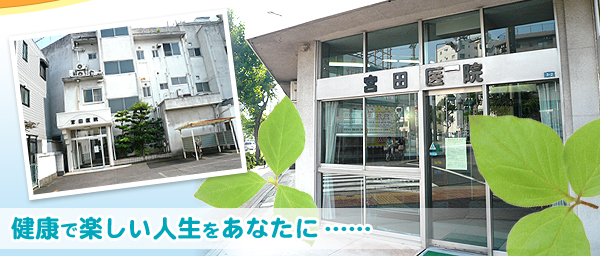 HOME 内科 名古屋市 西区 クローン病